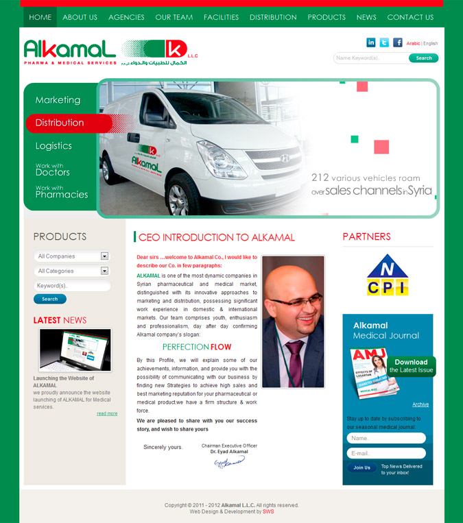 Al Kamal Pharma & Medical Services