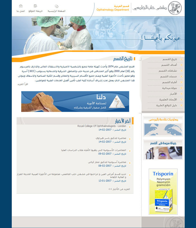 AUH - Opthalmology Department