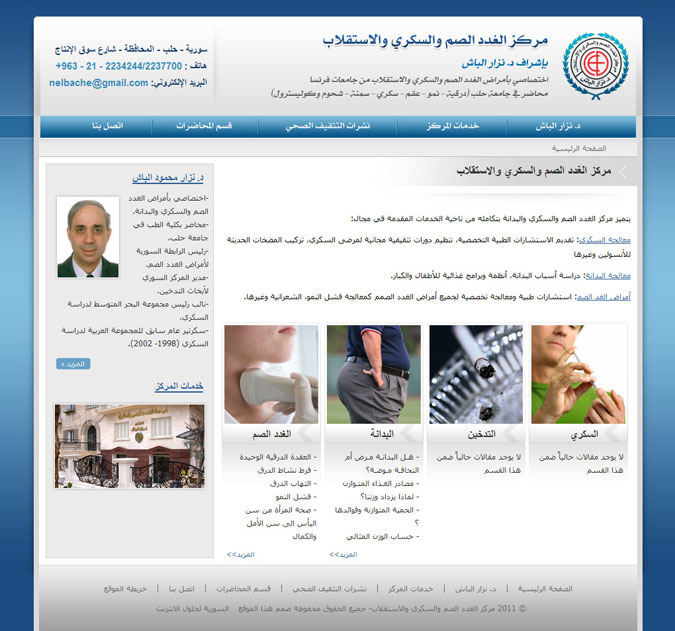 Dr. Nizar Albache Center