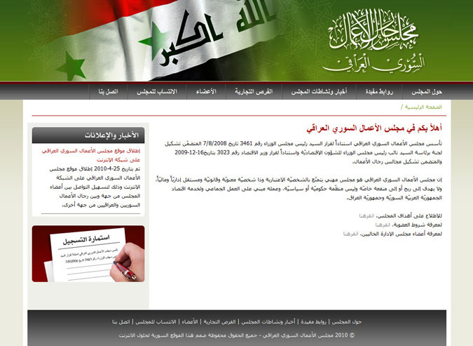 Syrian Iraqi Business Council