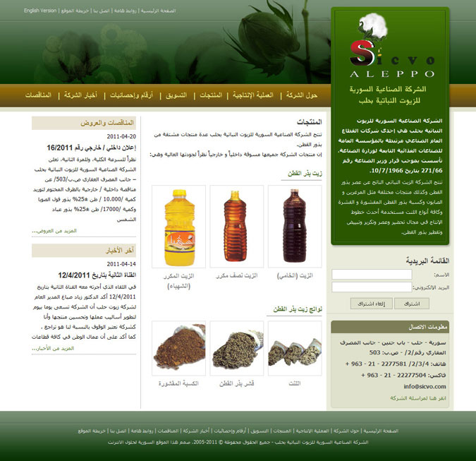 Syrian industrial Company for Vegetable Oils